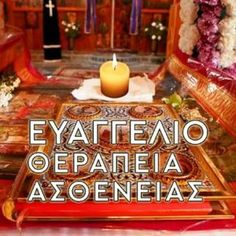 Τι έλεγε ο Άγιος Κοσμάς ο Αιτωλός για την αργία της Κυριακής - ΕΚΚΛΗΣΙΑ ONLINE Prayer For Family, Orthodox Christianity, Spirituality, Cake, Food, Greece, Health, Greece Country, Mudpie