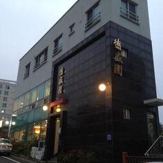 """덕성원 게짬뽕. 너무나 유명한 집이라 따로 설명이 필요없다. 이중섭거리 아래쪽에 위치하는데 글쎄.. 생각보다 짬뽕이 맛있지 않았다.  아래 평가 참조 ^^    Yungyeong Song - 맛집 - foursquare    """"정-말 유명한 맛집! 배달이 안되고 오직 가서만 맛볼수 있다. 사실 이 가게에서 제일 유명한 것은 게짬뽕인데 개인적으로는 고추짬뽕과 삼선간짜장이 갑이라고 생각한다:) 물론 탕수육도 아주 일품!!!!!!!!!!"""""""