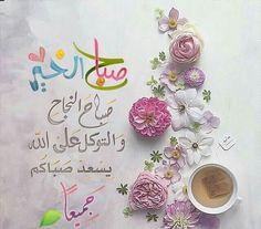 DesertRose,;,صبحكم الله بالخير,;,