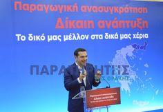 Karavanas The Blog: Σαρία τέλος στη Θράκη! Τι ανακοίνωσε ο Τσίπρας