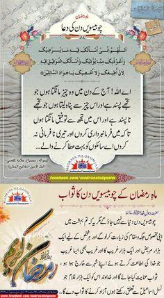 Ramzan Islam Hadith, Islam Muslim, Islam Quran, Ramadan Day, Ramadan Mubarak, Religious Quotes, Islamic Quotes, Ramzan Dua, Mola Ali