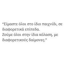 Αποτέλεσμα εικόνας για ellinika apothegmata Greek Quotes, Math Equations