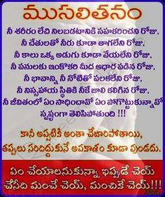 Quotes Adda, Apj Quotes, Life Quotes Pictures, People Quotes, Telugu Inspirational Quotes, Inspirational Message, Friendship Quotes In Telugu, Telugu Jokes, Eos