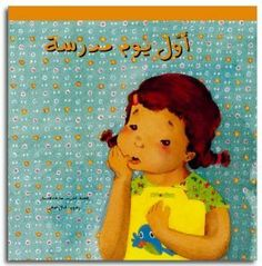 The First Day of School: Arabic Story Book for Kids (Goldfish Series) by Taghreed A.