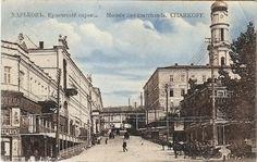 Старый Харьков | ВКонтакте