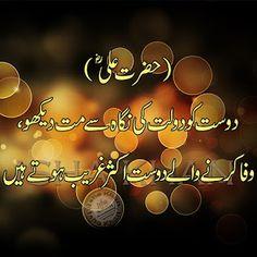 My Love - The true love: Islamic and Quotation Urdu Funny Poetry, Poetry Quotes In Urdu, Best Urdu Poetry Images, Urdu Poetry Romantic, Quotations, Qoutes, Hazrat Ali Sayings, Imam Ali Quotes, Allah Quotes