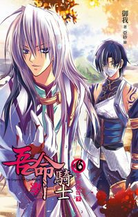The Legend of Sun Knight Manga - Read The Legend of Sun Knight Online at MangaHere.com