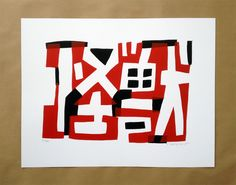 """Kaiju"" is a two-color screen print created by designer and illustrator Cyrus Highsmith for TypeCon2012."
