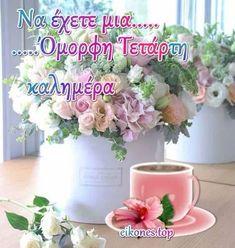 Good Night, Good Morning, Floral Wreath, Table Decorations, Google, Diy, Greek, Nighty Night, Buen Dia