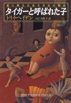 タイガーと呼ばれた子(トリイ・ヘイデン)表紙イラスト:大竹茂夫 ///// The Tiger's Child [ Torey Hayden ] Japanese version Cover illustration : Otake Shigeo