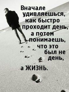 (1) Одноклассники Wisdom Quotes, Life Quotes, Prayer For Health, Russian Quotes, Destin, Truth Of Life, Clever Quotes, Life Philosophy, Life Motivation