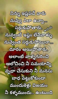 Love Quotes In Telugu, Telugu Inspirational Quotes, Inspirational Quotes About Success, Life Lesson Quotes, Mom Quotes, People Quotes, Words Quotes, Buddhist Quotes, Spiritual Quotes
