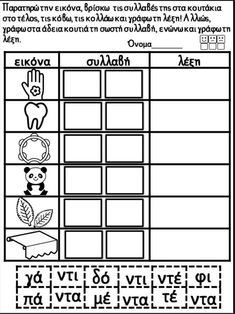Σκανταλιές! 200 φύλλα εργασίας για ευρύ φάσμα δεξιοτήτων παιδιών της … Grammar, Company Logo, Printables, Logos, Print Templates, Logo