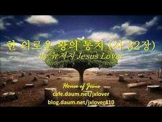 [이사야] 한 의로운 왕의 통치 (사 32장) by 뉴저지 Jesus Lover