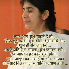 Good Thoughts Quotes, Good Life Quotes, New Quotes, Hindi Quotes, Bk Shivani Quotes, Silence Quotes, Motivational Picture Quotes, Funny Videos For Kids, Krishna Quotes