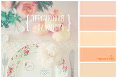 персиковый цвет в картинках: 25 тыс изображений найдено в Яндекс.Картинках