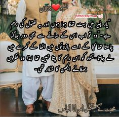 Famous Novels, Best Novels, Novels To Read Online, Romantic Novels To Read, Army Girlfriend, Quotes From Novels, Urdu Thoughts, Urdu Novels, Stylish Girl Images