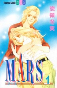Mars | Abuse, physical and emotional, leaves wounds that make future relationships difficult, even when two people love each other. I loved the growing honesty and acceptance with which the main characters supported each other through recovery from relationship-threatening inner trauma. (I enjoyed the manga, the anime, and the live action. Though they all focused on different elements, the story was still there.) Trigger warning for those who have been abused.