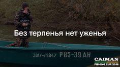 Без терпенья нет уженья   Поговорки о рыбалке от Caiman Fishing Cup 2016. http://www.caiman.ru/fishing/  Следите on-line за нашим уловом!  #рыбалкавастрахани #caimanfishingcup #рыбалка #астрахань #мумра #база177