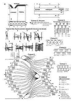 Нарядный комплект. Схема вязания