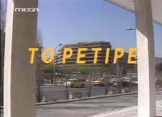 Vintage Books, Book Series, Neon Signs, Retro, Greek, 1980s, Blog, Posts, Lifestyle