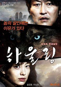 Howling (2012) - Yoo Ha