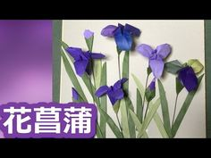 折り紙Origamiの簡単花ショウブの花~折り方解説付き~ How to fold a Flower gourd - YouTube 3d Origami, Origami Paper, Origami Tutorial, Gourds, Paper Cutting, Quilling, Iris, Recycling, Diy And Crafts