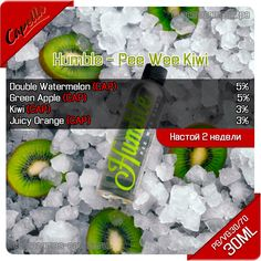 Рецепт жидкости Humble - Pee Wee Kiwi (CAP) Find These E-Liquids and more @ http://TeagardinsVapeShop.com or look for Teagardins Vape Shop in google play store today to get all the Newest vape products right on your cell phone.