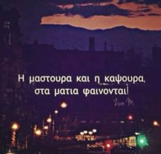 Image uploaded by Maria Pantelidi. Find images and videos about greek quotes, greek and Greece on We Heart It - the app to get lost in what you love. Best Quotes, Love Quotes, Funny Quotes, Great Words, Wise Words, Inspiring Things, Greek Quotes, Story Of My Life, Texts