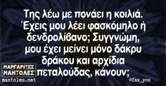 Funny Images, Funny Pictures, Funny Greek Quotes, Laugh Out Loud, Favorite Quotes, Haha, About Me Blog, Jokes, Humor