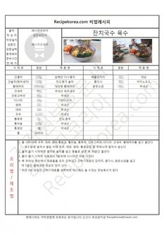 b7a293beb3e93a30335d1ced94d3b7bd_1509507 Food Menu, A Food, Food And Drink, Roasted Tomatoes, Korean Food, Salmon Recipes, Recipe Collection, Food Plating, No Cook Meals