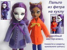 Пальто из фетра для кукол Monster High, Ever After High, подробный мастер-класс. / Мастер-классы, творческая мастерская: уроки, схемы, выкройки кукол, своими руками / Бэйбики. Куклы фото. Одежда для кукол