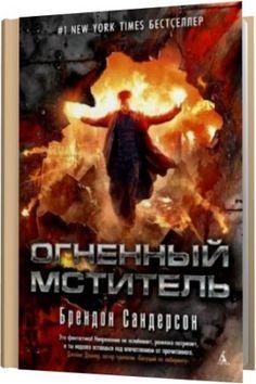 Пятая волна - Серия - 13 книг (2014-2015) fb2, rtf
