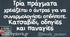 Funny Greek Quotes, Sarcastic Quotes, How To Be Likeable, Funny Stories, Funny Photos, Laugh Out Loud, Puns, Best Quotes, Jokes