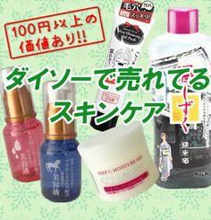 日本国内3150店舗、海外1800店舗の計4950店舗、アイテム数7万を誇る100円ショップ大手のダイソー。広報部中川深鈴さんからおすすめのダイソー人気スキンケアを紹介してもらい、実際どうなの? を、お試してみました!