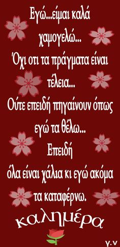 Beautiful Pink Roses, Feelings Words, Greek Quotes, True Words, Good Morning, Life Quotes, Greeting Cards, Spirit, Thoughts
