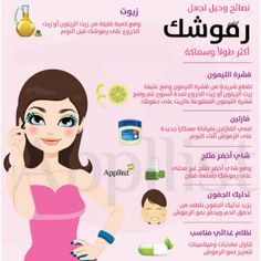winter skin care tips Beauty Care Routine, Beauty Hacks, Healthy Skin Tips, Face Skin Care, Eyes Care, Skin Treatments, Beauty Skin, Beauty Makeup, Diy Beauty