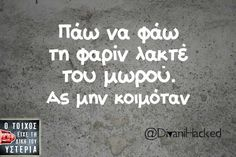 Find images and videos about greek on We Heart It - the app to get lost in what you love. Greek Memes, Funny Greek Quotes, Funny Picture Quotes, Sarcastic Quotes, Funny Quotes, Favorite Quotes, Best Quotes, Funny Statuses, Clever Quotes