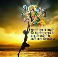 Images hi images shayari : Best God Shayari in Hindi 2016 Maa Quotes, Hindu Quotes, Inspirational Quotes In Hindi, Qoutes, Navratri Quotes, Navratri Status In Hindi, Jai Mata Ki, Navratri Wallpaper, Suprabhat Images