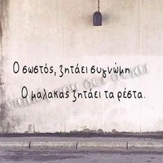 Qoutes, Life Quotes, Greek Quotes, Wise Words, Just In Case, Life Hacks, Poems, Wisdom, Sayings