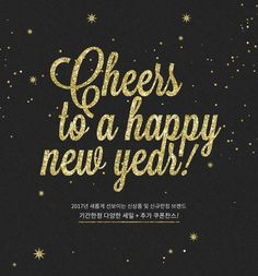 WIZWID:위즈위드 - 글로벌 쇼핑 네트워크 Cafe Posters, Print Design, Web Design, Event Banner, Event Page, Happy New, Promotion, Holiday, Christmas