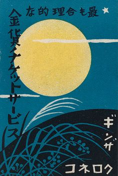 Great moody little matchbox out of Japan. No info. Japanese Graphic Design, Japanese Prints, Japanese Art, Japanese Drawings, Traditional Japanese, Japan Illustration, Vintage Labels, Vintage Ads, Matchbox Art