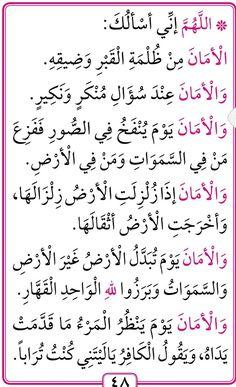 Mariam's media content and analytics Quran Quotes Love, Quran Quotes Inspirational, Islamic Love Quotes, Muslim Quotes, Religious Quotes, Arabic Quotes, Words Quotes, Islam Beliefs, Duaa Islam