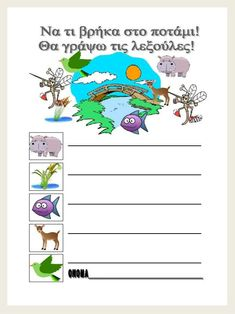 Greek Language, Fails, Activities For Kids, Letters, Education, Learning, School, Animals, Animales