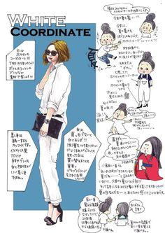 oookickooo きくちあつこ イラスト ファッション ホワイトコーデ オールホワイト コーディネート スタイルハウス STYLE HAUS ほぼ日手帳