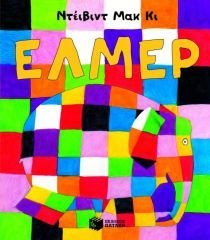 Join Elmer, the multi-colour patchwork elephant, on his very first adventure. A firm favourite with children of all ages, Elmer is an elephant who loves to play practical jokes. Eric Carle, Used Books, My Books, Elmer The Elephants, Story Sack, Practical Jokes, Chapter Books, School Counseling, Read Aloud