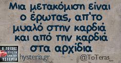 Οι Μεγάλες Αλήθειες της Δευτέρας Greek Quotes About Life, Funny Quotes, Life Quotes, True Words, Funny Pictures, Funny Pics, Sarcasm, Life Is Good, Jokes