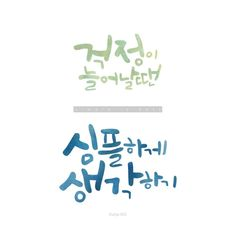 - I'm a girl writing an article. Caligraphy, Arabic Calligraphy, Korean Quotes, Typography, Lettering, Korean Language, Creative Thinking, Beautiful Words, Words Quotes