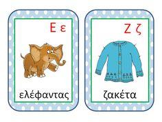 sofiaadamoubooks: ΑΛΦΑΒΗΤΑ - ΚΑΡΤΕΣ Learn Greek, Class Rules, Greek Alphabet, Greek Language, Preschool Kindergarten, Therapy Ideas, Motor Skills, Speech Therapy, Literacy