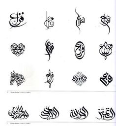 Beauté de la calligraohie arabe                                                                                                                                                                                 Plus                                                                                                                                                                                 Plus Arabic Calligraphy Tattoo, Calligraphy Fonts Alphabet, Calligraphy Drawing, Caligraphy, Arabic Design, Arabic Art, Illustration, Logos, Logo Branding